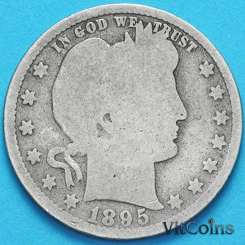 Монета США квотер Барбера (25 центов) 1895 год. Филадельфия. Серебро.
