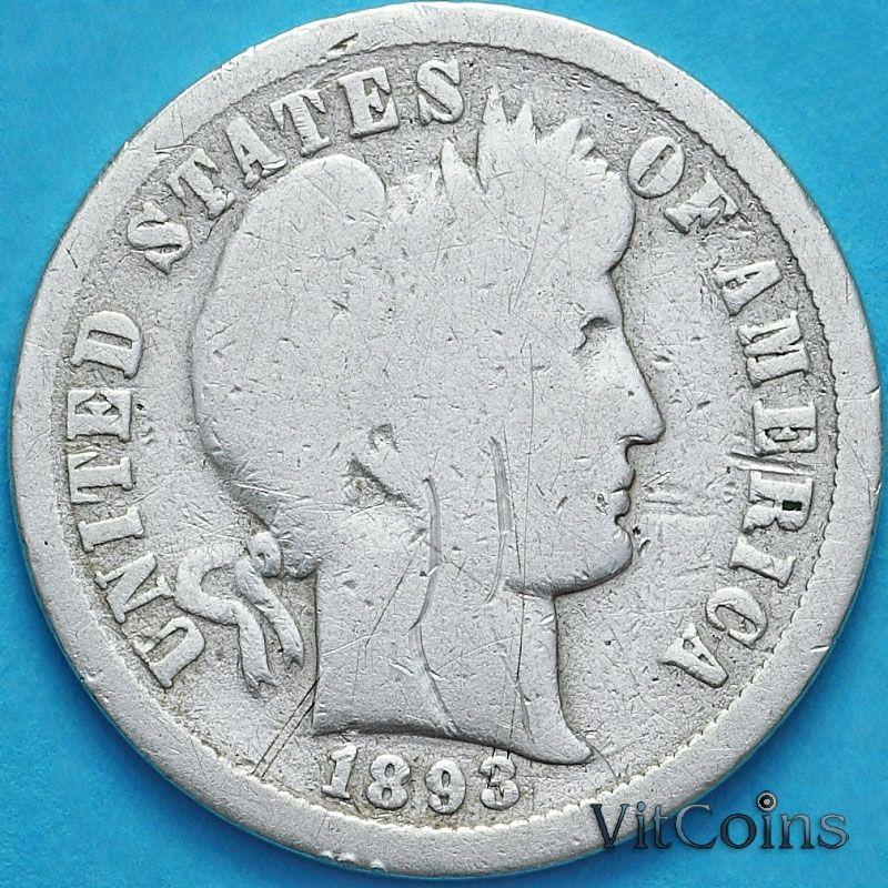 Монета США дайм Барбера (10 центов) 1893 год. О. Серебро.