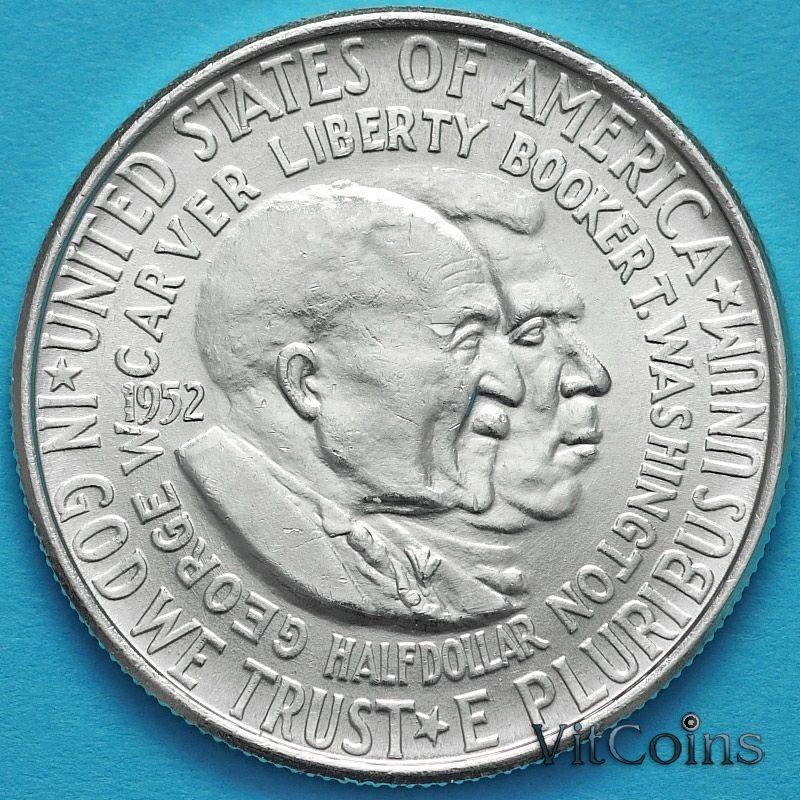 Монета США 50 центов 1952 год. Джордж Вашингтон Карвер и Букер Талиафер Вашингтон. Серебро.