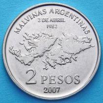 Аргентина 2 песо 2007 год. 25 лет оккупации Фолклендских островов.