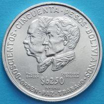 Боливия 250 песо 1975 год. Независимость. Серебро.