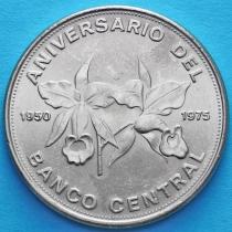Коста Рика 20 колонов 1975 год. Центральный Банк.