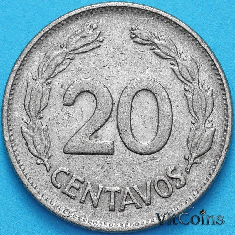 Монета Эквадор 20 сентаво 1971 год.