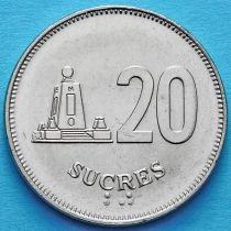 Лот 10 монет. Эквадор 20 сукре 1991 год. Монумент.