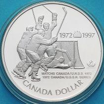 Канада 1 доллар 1997 год. Хоккей СССР-Канада. Серебро. Пруф.