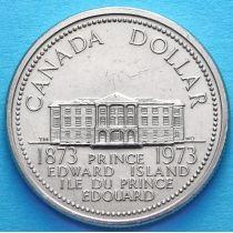 Канада 1 доллар 1973 год. Остров Принца Эдуарда.