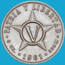 Куба 5 сентаво 1961 год.