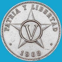 Куба 5 сентаво 1968 год.