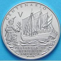 Куба 1 песо 1992 год. Открытие Африки и Америки