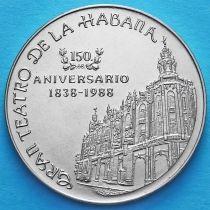 Куба 1 песо 1988 год. Большой театр Гаваны.