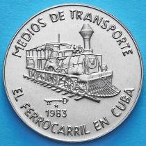 Куба 1 песо 1983 год. Железная дорога.