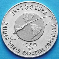 Куба 5 песо 1980 год. Советско-кубинский полёт. Серебро