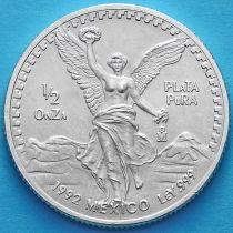Мексика 1/2 онза 1992 год. Серебро.