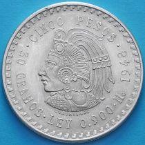 Мексика 5 песо 1948 год. Серебро. №2