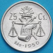 Мексика 25 сентаво 1950 год. Серебро.