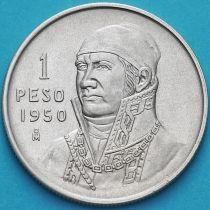 Мексика 1 песо 1950 год. Серебро.