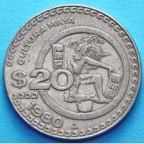 Мексика 20 песо 1980-1982 год.