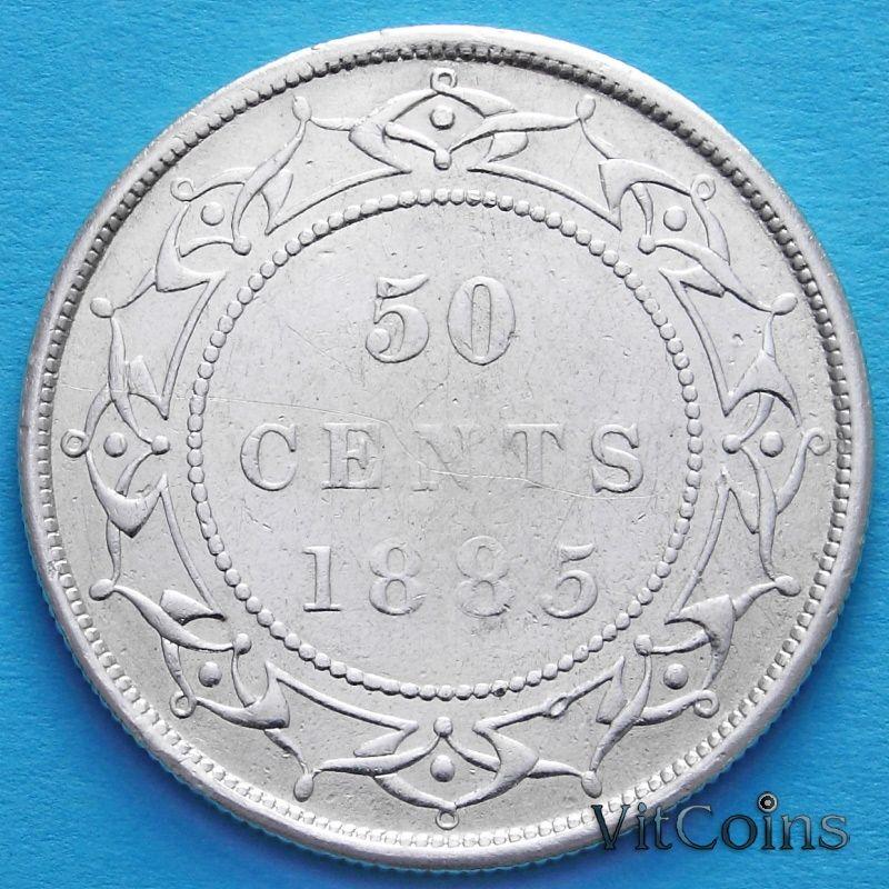Монета Ньюфаундленда 50 центов 1885 год. Серебро.