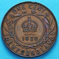 Ньюфаундленд 1 цент 1920 год.