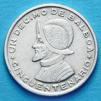 Панама 1/10 бальбоа 1953 год. 50 лет независимости. Серебро.