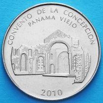 Панама 1/2 бальбоа 2010 год.  Монастырь Ла Консепсьон.