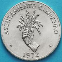 Панама 5 бальбоа 1972 год. ФАО. Серебро