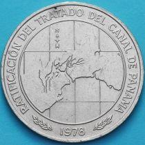 Панама 10 бальбоа 1978 год. Панамский канал. №1