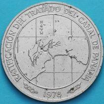 Панама 10 бальбоа 1978 год. Панамский канал. №2