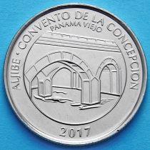 Панама 1/2 бальбоа 2017 год. Королевский мост.