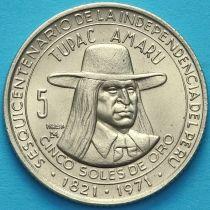 Перу 5 солей 1971 год. Независимость.