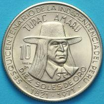Перу 10 солей 1971 год. Независимость.