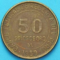 Перу 50 солей 1980-1982 год.
