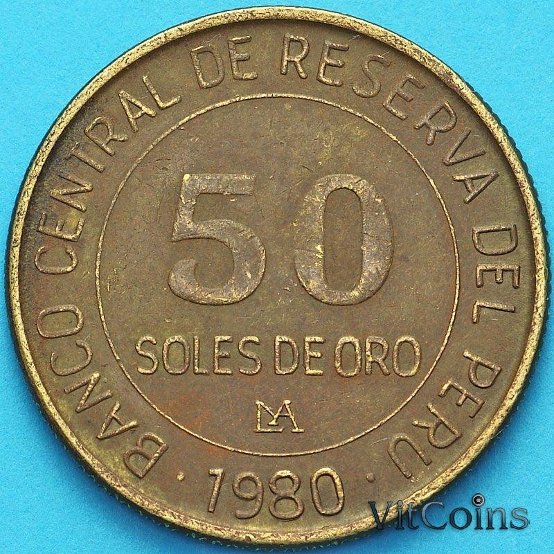 Монета Перу 50 солей 1980-1982 год.
