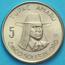 Перу 5 солей 1973 год.