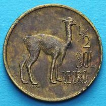 Перу 1/2 соль 1968-1975 год.