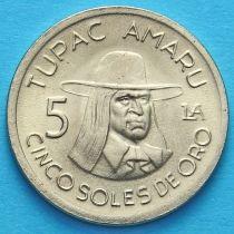 Перу 5 солей 1976 год. Тупак Амару II.