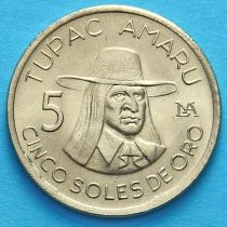 Перу 5 солей 1977 год. Тупак Амару II.