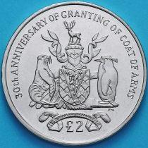 Южная Георгия и Южные Сэндвичевы Острова 2 фунта 2015 год. 30 лет гербу.