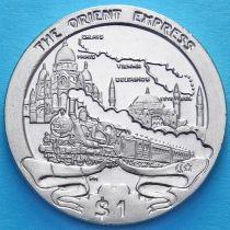 Британские Виргинские острова 1 доллар 2013 год. Восточный экспресс