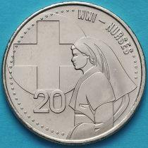 Австралия 20 центов 2015 год. Медицинские сестры (Nurses).
