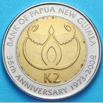 Папуа Новая Гвинея 2 кина 2008 год.