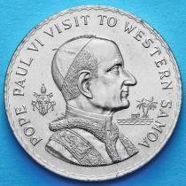 Самоа 1 тала 1970 год. Визит Папы Римского