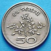 Пакистан 50 пайс 1971 год