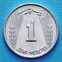 Пакистан 1 пайс 1971 год.