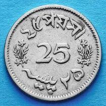 Пакистан 25 пайс 1965 год.
