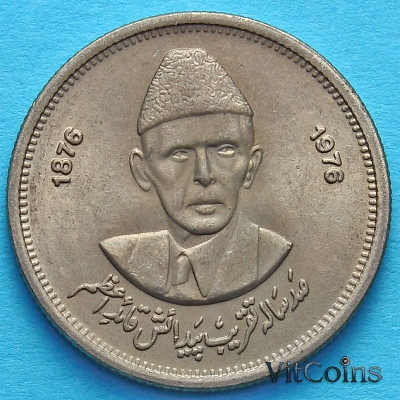 Монета Пакистана 50 пайс 1976 год. Мухаммад Али Джинна.