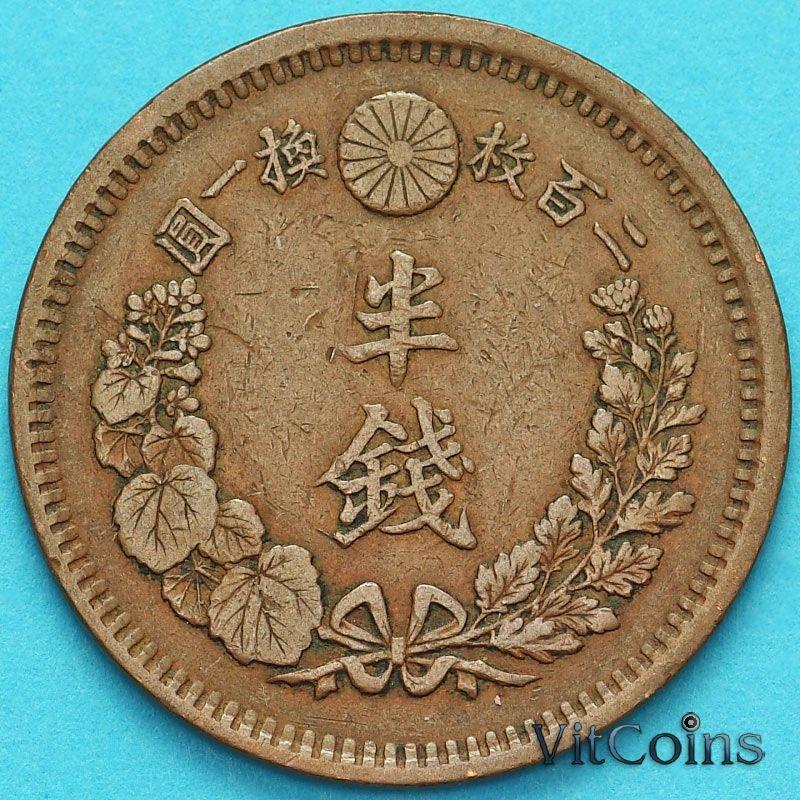 Монета Япония 1/2 сен 1877 год.