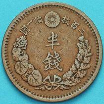 Япония 1/2 сен 1881 год.