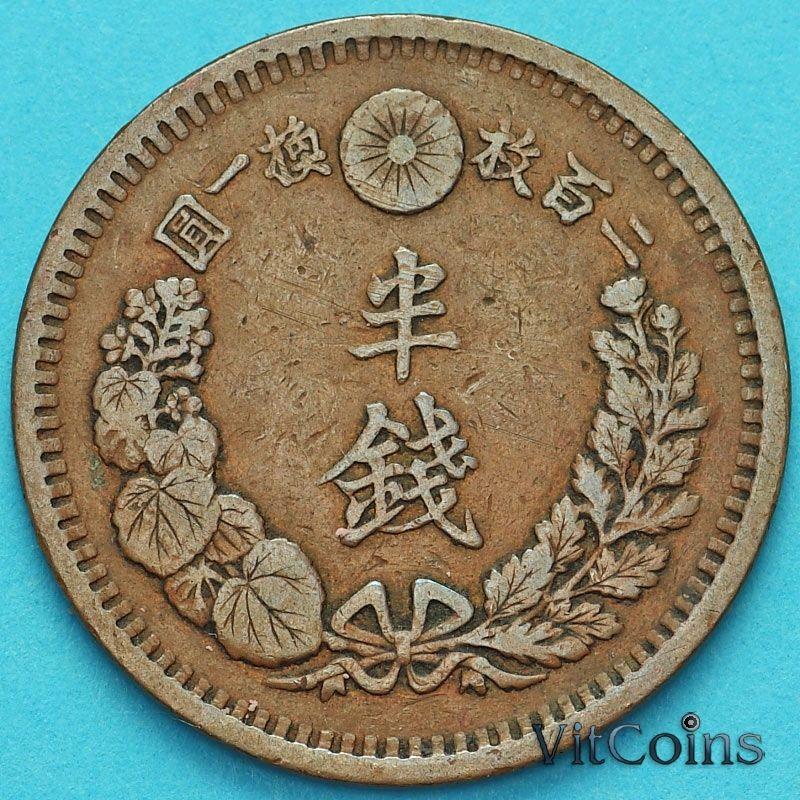 Монета Япония 1/2 сен 1881 год.