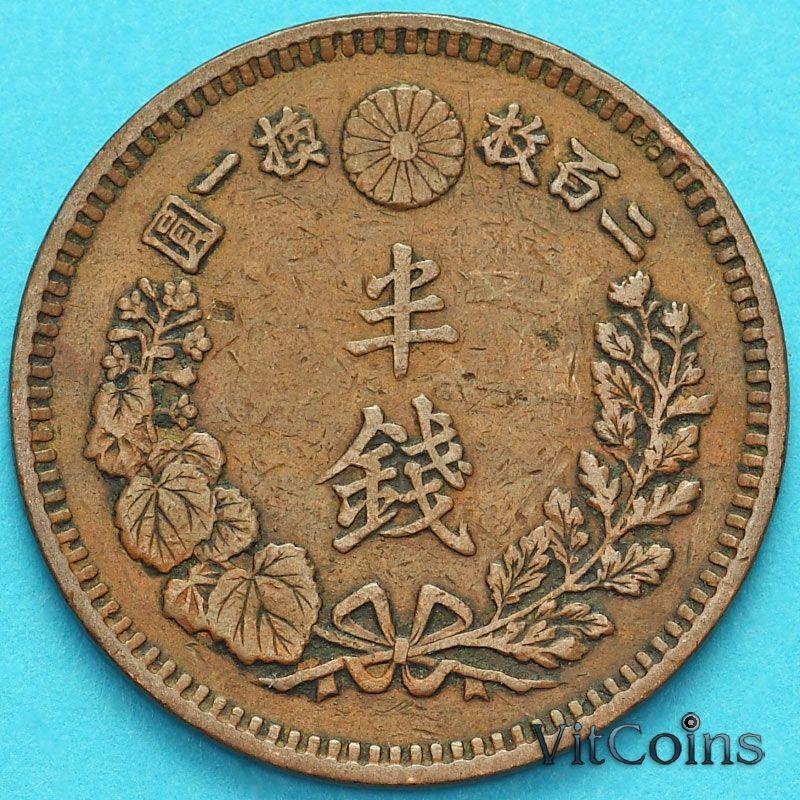Монета Япония 1/2 сен 1882 год.